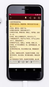 天主教圣经中 - Simplified Bible Offline screenshot 5