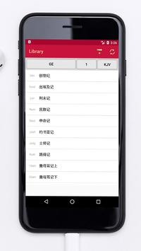 天主教圣经中 - Simplified Bible Offline screenshot 8