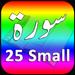 25 Small Surah