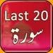 Last 20 Surah