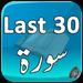 Last 30 Surah
