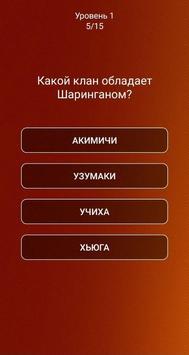 Коноха Тест screenshot 1