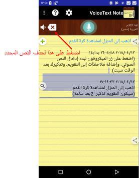 مذكرة الكلام تصوير الشاشة 4