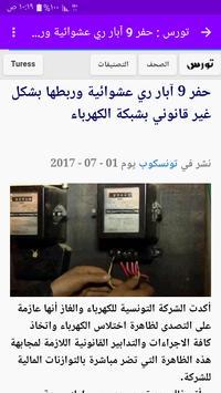 آخر أخبار تونس screenshot 3