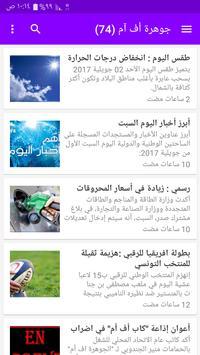 آخر أخبار تونس poster