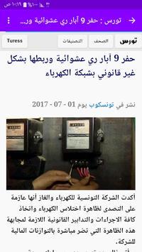 آخر أخبار تونس screenshot 11