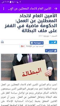 آخر أخبار تونس screenshot 21