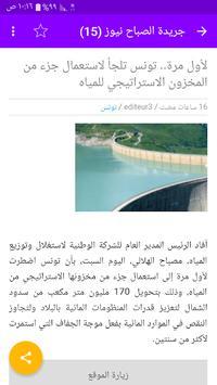 آخر أخبار تونس screenshot 23
