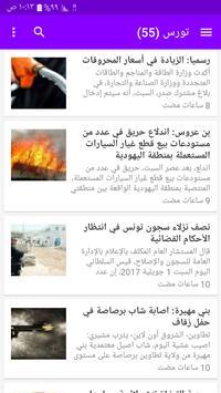 آخر أخبار تونس screenshot 2
