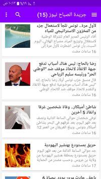 آخر أخبار تونس screenshot 4