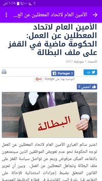 آخر أخبار تونس screenshot 5