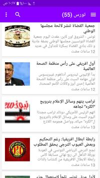 آخر أخبار تونس screenshot 6