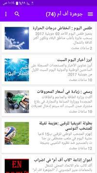 آخر أخبار تونس screenshot 8