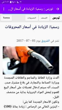 آخر أخبار تونس screenshot 9