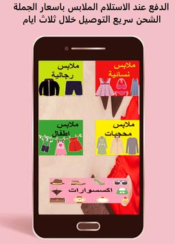 4dce6c4b6f5df ملابس تركية بالجملة اون لاين Turkish clothes for Android - APK Download