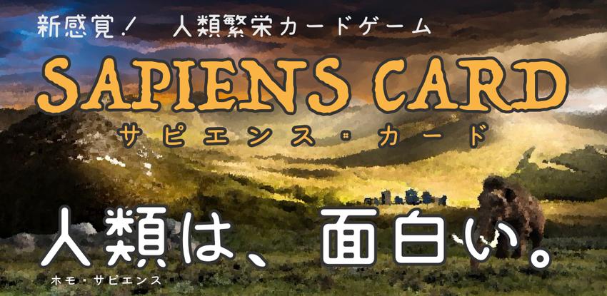 サピエンス・カード 〜人類進化箱庭育成ゲーム〜 APK