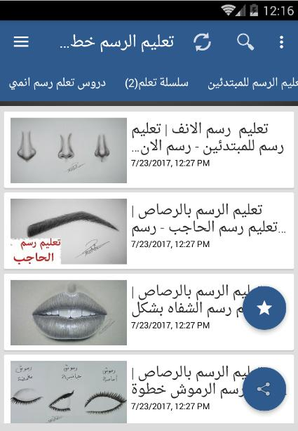 تعليم الرسم Fur Android Apk Herunterladen