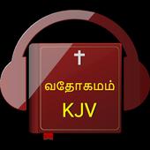 வேதாகமம் - Tamil Audio Bible Offline icon
