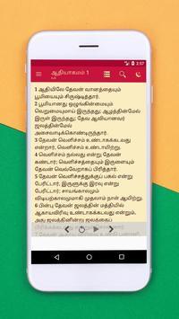 வேதாகமம் - Tamil Audio Bible Offline screenshot 18