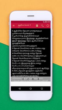 வேதாகமம் - Tamil Audio Bible Offline screenshot 19