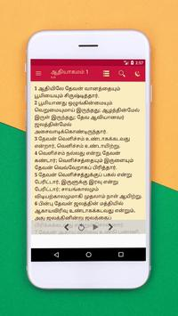 வேதாகமம் - Tamil Audio Bible Offline screenshot 10