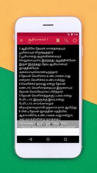 வேதாகமம் - Tamil Audio Bible Offline screenshot 3