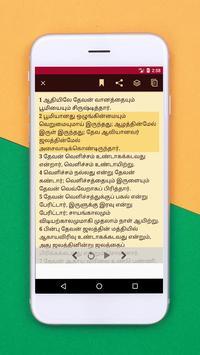 வேதாகமம் - Tamil Audio Bible Offline screenshot 5