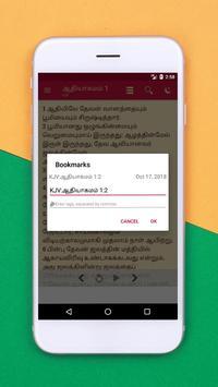 வேதாகமம் - Tamil Audio Bible Offline screenshot 6