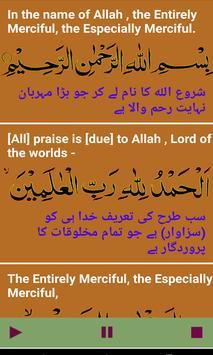 Surah Fatiha screenshot 1