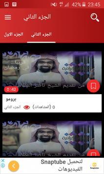 تغريدات قرآنية: ناصر القطامي screenshot 4