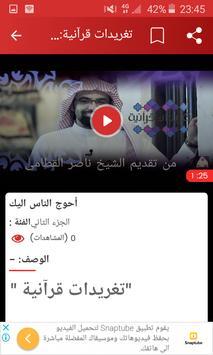تغريدات قرآنية: ناصر القطامي screenshot 5