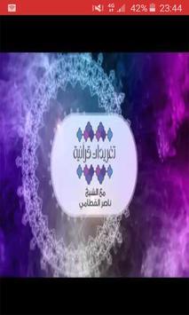 تغريدات قرآنية: ناصر القطامي poster