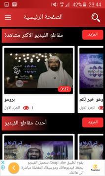 تغريدات قرآنية: ناصر القطامي screenshot 1
