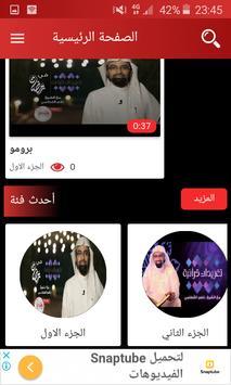 تغريدات قرآنية: ناصر القطامي screenshot 2