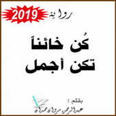 كن خائنا تكن أجمل - عبدالرحمن مروان حمدان icon
