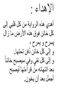 كن خائنا تكن أجمل - عبدالرحمن مروان حمدان screenshot 2