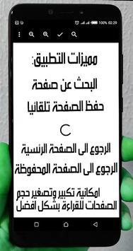 كن خائنا تكن أجمل - عبدالرحمن مروان حمدان screenshot 4
