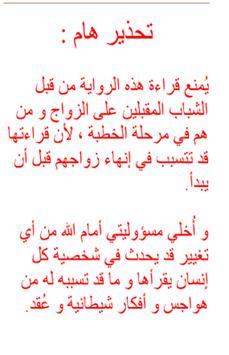 كن خائنا تكن أجمل - عبدالرحمن مروان حمدان screenshot 5