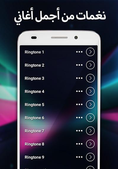 اجمل نغمات رنين 2020 pour Android - Téléchargez l'APK
