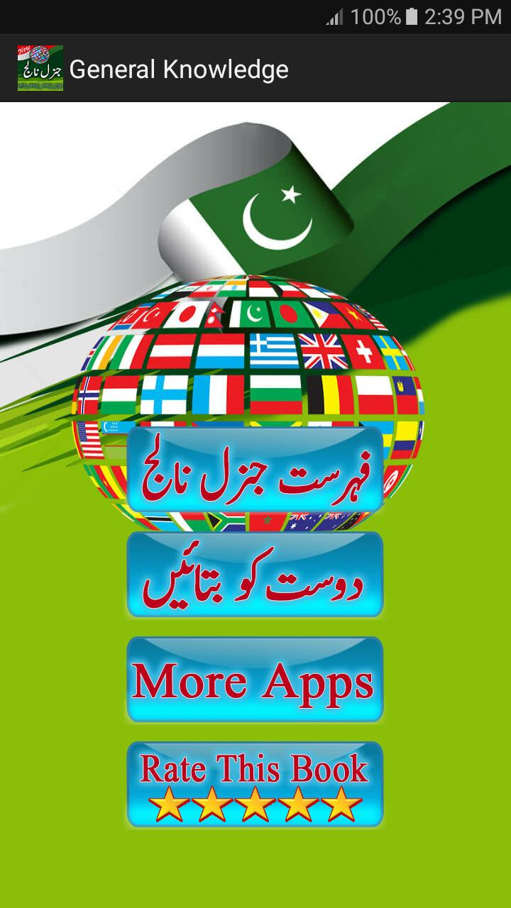 General Knowledge for Android - APK Download
