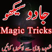 Jadu Seekhiye Jadu Tricks icon