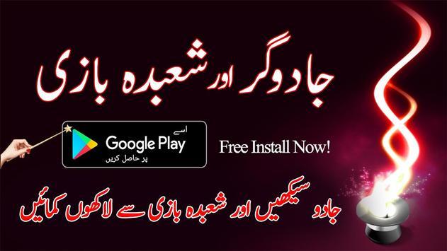 Jadu Seekhiye Jadu Tricks poster