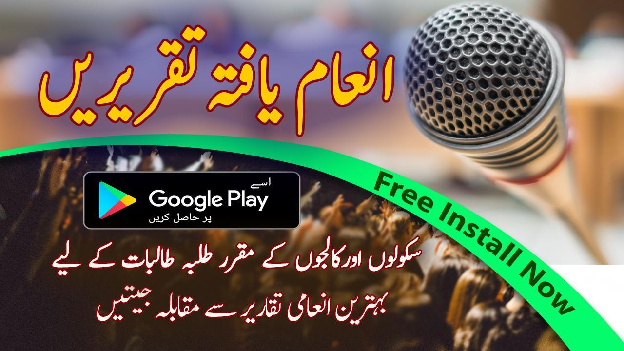 Taqreer in Urdu Best Speeches for Android - APK Download