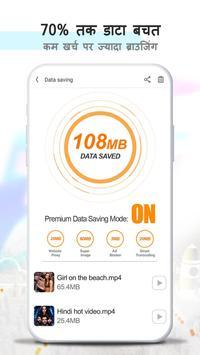 UC Browser स्क्रीनशॉट 2