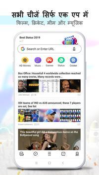UC Browser स्क्रीनशॉट 6