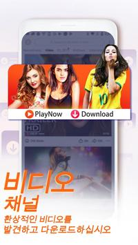 UC Browser 포스터