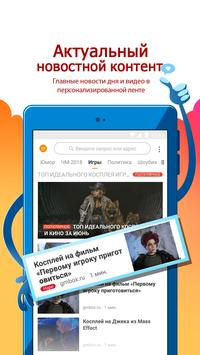 UC Browser постер