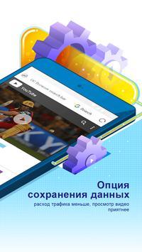 UC Browser скриншот 2