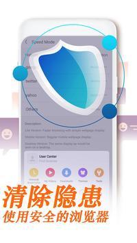 UC浏览器 - 飞速上网 极速下载 截图 6