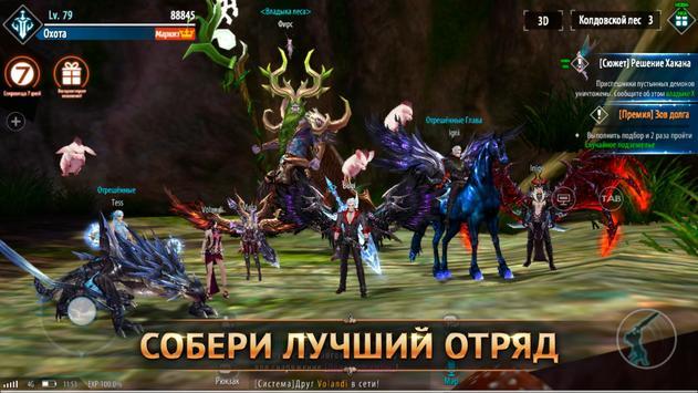 Sword and Magic скриншот 6